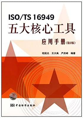 ISO\TS16949五大核心工具应用手册.pdf