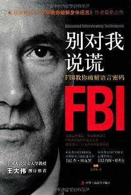 别对我说谎:FBI教你破解语言密码.pdf