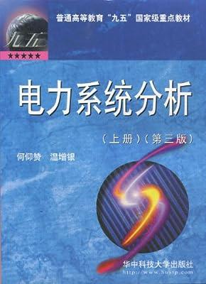 普通高等教育九五国家级重点教材•电力系统分析.pdf