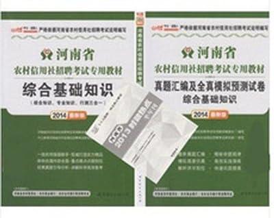 中公2014河南省农村信用社考试教材+真题 综合基础知识.pdf