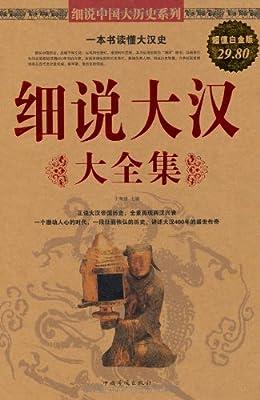 细说大汉大全集.pdf