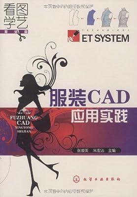 服装CAD应用实践.pdf