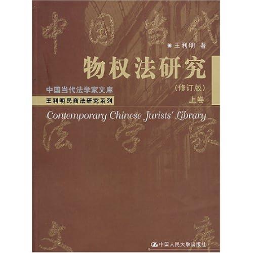 物权法研究(修订版)(上卷)