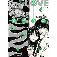 《爱上爱情》之后:爱情合影2