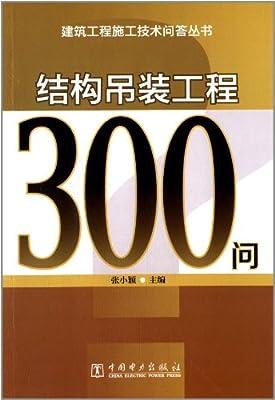 建筑工程施工技术问答丛书:结构吊装工程300问.pdf