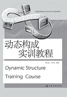 普通高等教育艺术设计类专业规划教材:动态构成实训教程.pdf