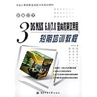 新编中文3DS MAX6.0/7.0室内装潢效果图短期培训教程