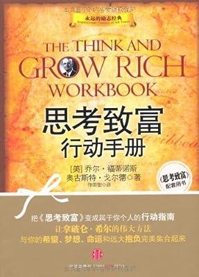 思考致富行动手册.pdf