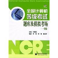 全国计算机等级考试题库及模拟考场