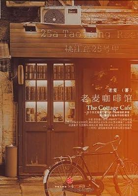 老麦咖啡馆.pdf