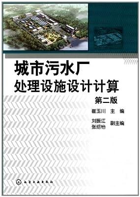 城市污水厂处理设施设计计算.pdf