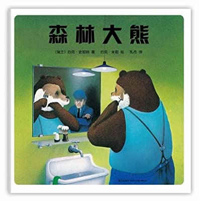 约克•史坦纳:森林大熊.pdf