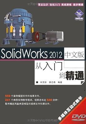 SolidWorks 2012中文版从入门到精通.pdf