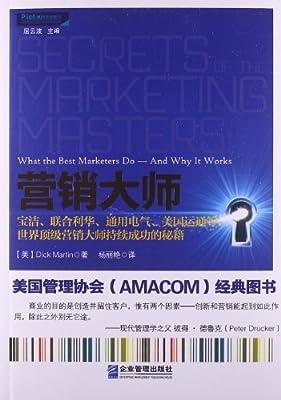 营销大师:宝洁、联合利华、通用电气、美国运通等世界顶级营销大师持续成功的秘籍.pdf