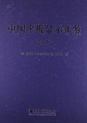 中国平板显示年鉴.pdf