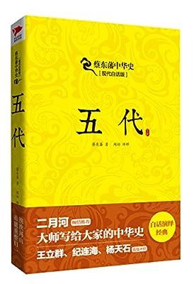 蔡东藩中华史:五代.pdf