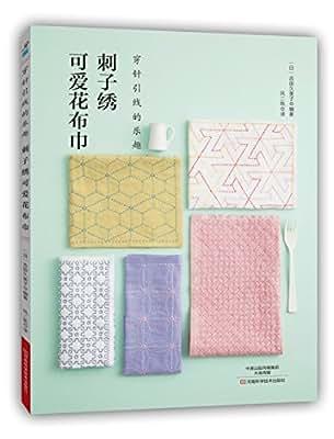 刺子绣可爱花布巾.pdf