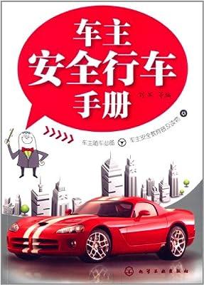 车主安全行车手册.pdf