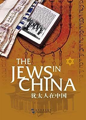 犹太人在中国.pdf