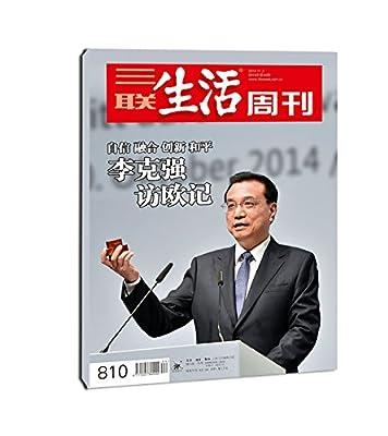三联生活周刊•李克强访欧记.pdf