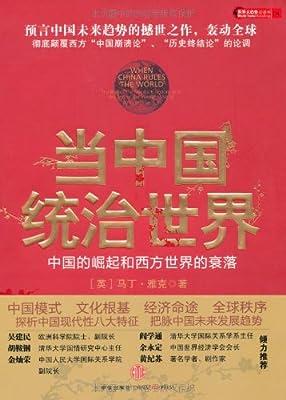 当中国统治世界:中国的崛起和西方世界的衰落.pdf
