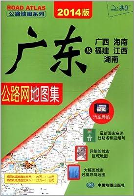 公路地图系列:广东及广西、海南、福建、江西、湖南公路网地图集.pdf