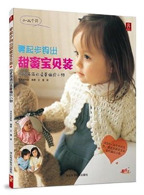 零起步钩出甜蜜宝贝装:母爱满满的温馨编织小物.pdf