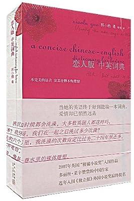 恋人版•中英词典.pdf