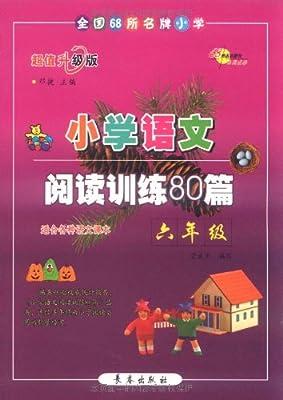全国68所名牌小学•小学语文阅读训练80篇.pdf