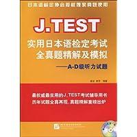 J.TEST实用日本语检定考试全真题精解及模拟:A-D级听力试题