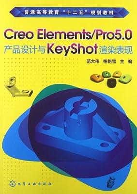 Creo Elements/Pro5.0产品设计与KeyShot渲染表现.pdf