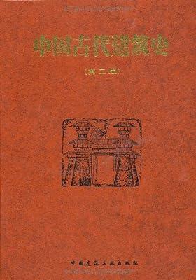 中国古代建筑史.pdf