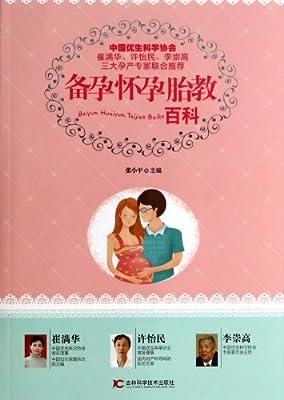 备孕怀孕胎教百科.pdf