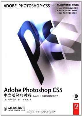 Adobe Photoshop CS5中文版经典教程.pdf