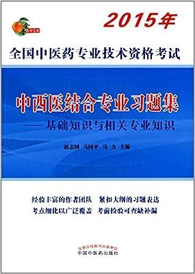 中西医结合专业习题集.pdf
