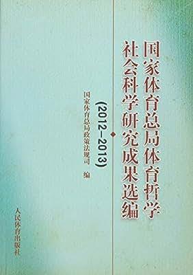 国家体育总局体育哲学社会科学研究成果选编.pdf
