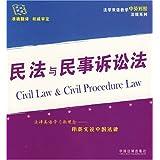 民法与民事诉讼法_2021-7-26 12:49:33_0/19