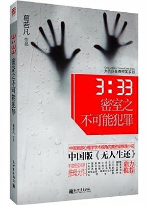 大侦探葛森探案系列:3:33密室之不可能犯罪.pdf