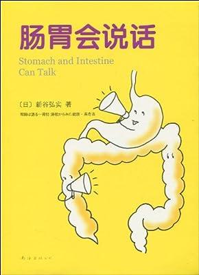 肠胃会说话.pdf