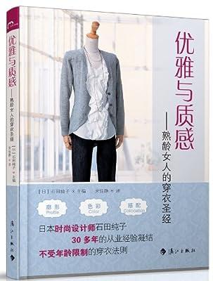 优雅与质感:熟龄女人的穿衣圣经.pdf