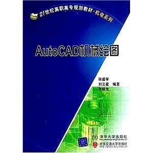 autocad机械工程设计方案实录(附光盘)/电脑设计方案