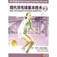 现代羽毛球基本技法2