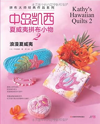中岛凯西夏威夷拼布小物集2:浪漫夏威夷.pdf