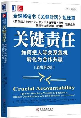 关键责任:如何把人际关系危机转化为合作共赢.pdf