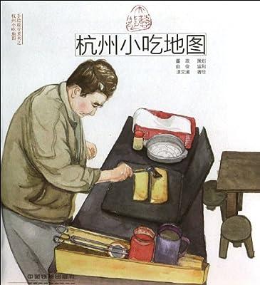 杭州小吃地图.pdf