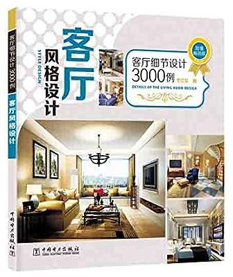 客厅细节设计3000例:客厅风格设计.pdf