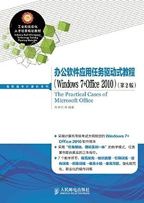 办公软件应用任务驱动式教程.pdf