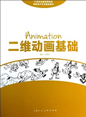 21世纪全国高等院校动画设计专业精品教材:二维动画基础.pdf
