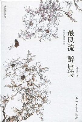 最风流 醉唐诗.pdf