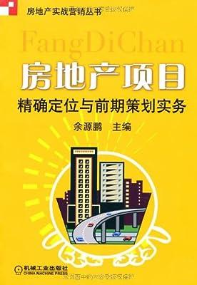 房地产项目精确定位与前期策划实务.pdf